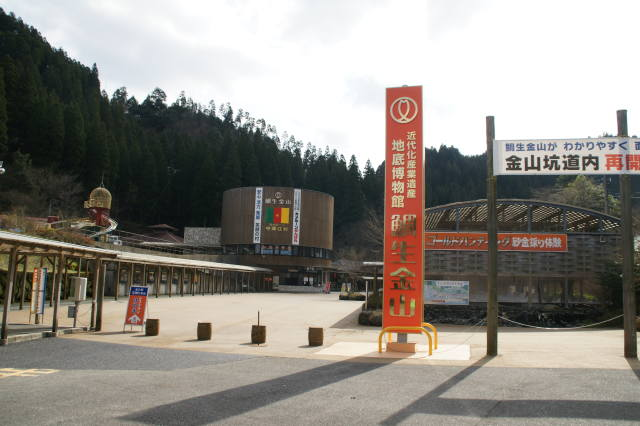地底博物館 鯛生金山